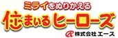 大阪府豊中市・兵庫県の塗装・防水リフォーム専門店 株式会社エース