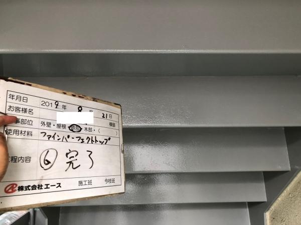 吹田市泉町M様邸鉄骨階段防水塗装リフォーム