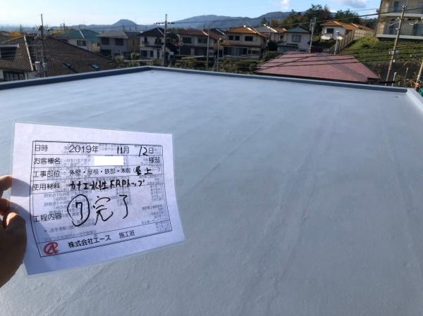 宝塚市T様邸屋上2階ベランダ防水リフォーム