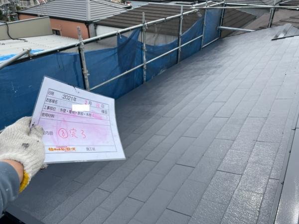 尼崎市浜O様邸屋根塗装防水リフォーム