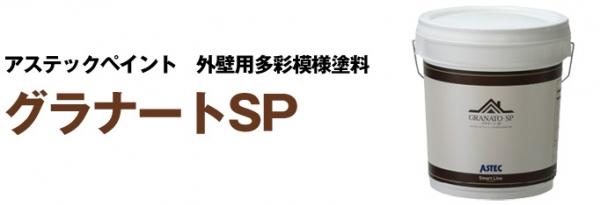 グラナートSP塗料