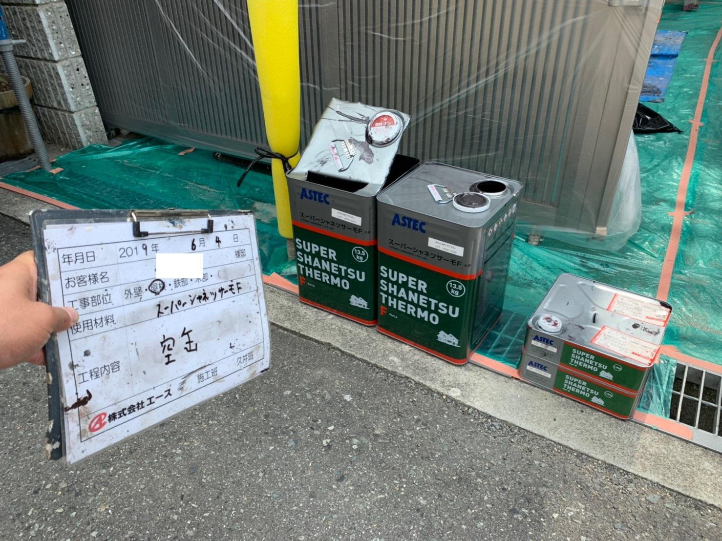 豊中市上野西M様邸 屋根塗り替え作業