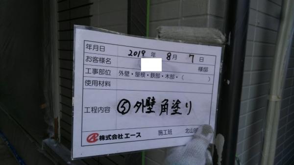 豊中市上野西T様邸 外壁・軒天塗替え作業