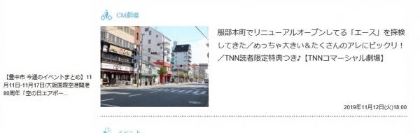 豊中報道2!CM劇場