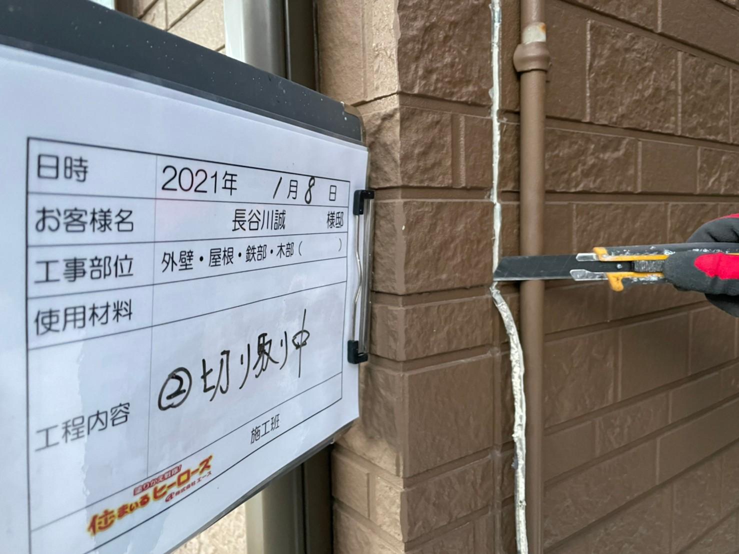 箕面市桜ヶ丘Y様邸 外壁塗り替え作業