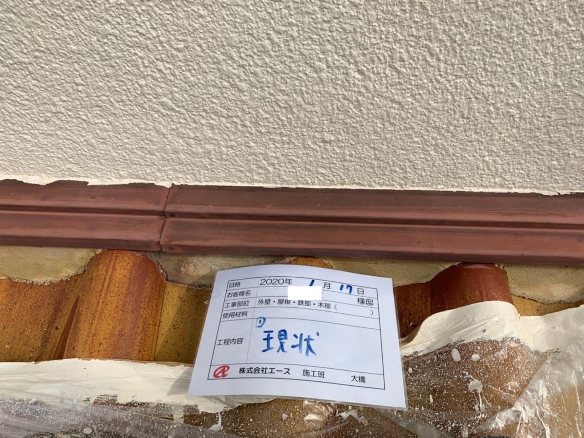 宝塚市宝梅K様邸 屋根漆喰詰め直し作業