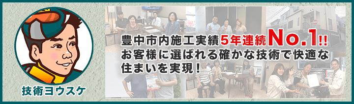 豊中市内施工実績5年連続No.1!! お客様に選ばれる確かな技術で快適な住まいを実現!