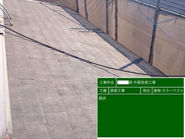 屋根外壁塗替えリフォーム 屋根現況