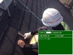 屋根外壁塗替えリフォーム 屋根タスペーサー挿入