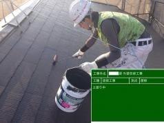 屋根外壁塗替えリフォーム 屋根上塗り