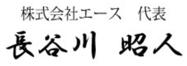 株式会社エース 代表 長谷川昭人