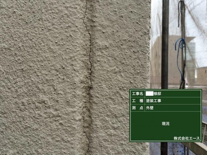 外壁塗装工事 外壁現況