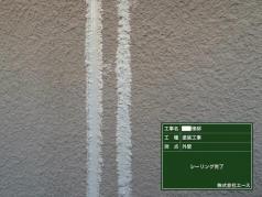 外壁塗装工事 シーリング完了