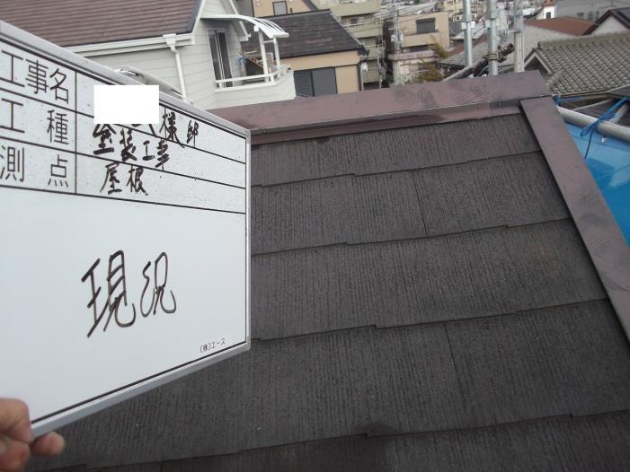 屋根・外壁塗り替えリフォーム 屋根現況