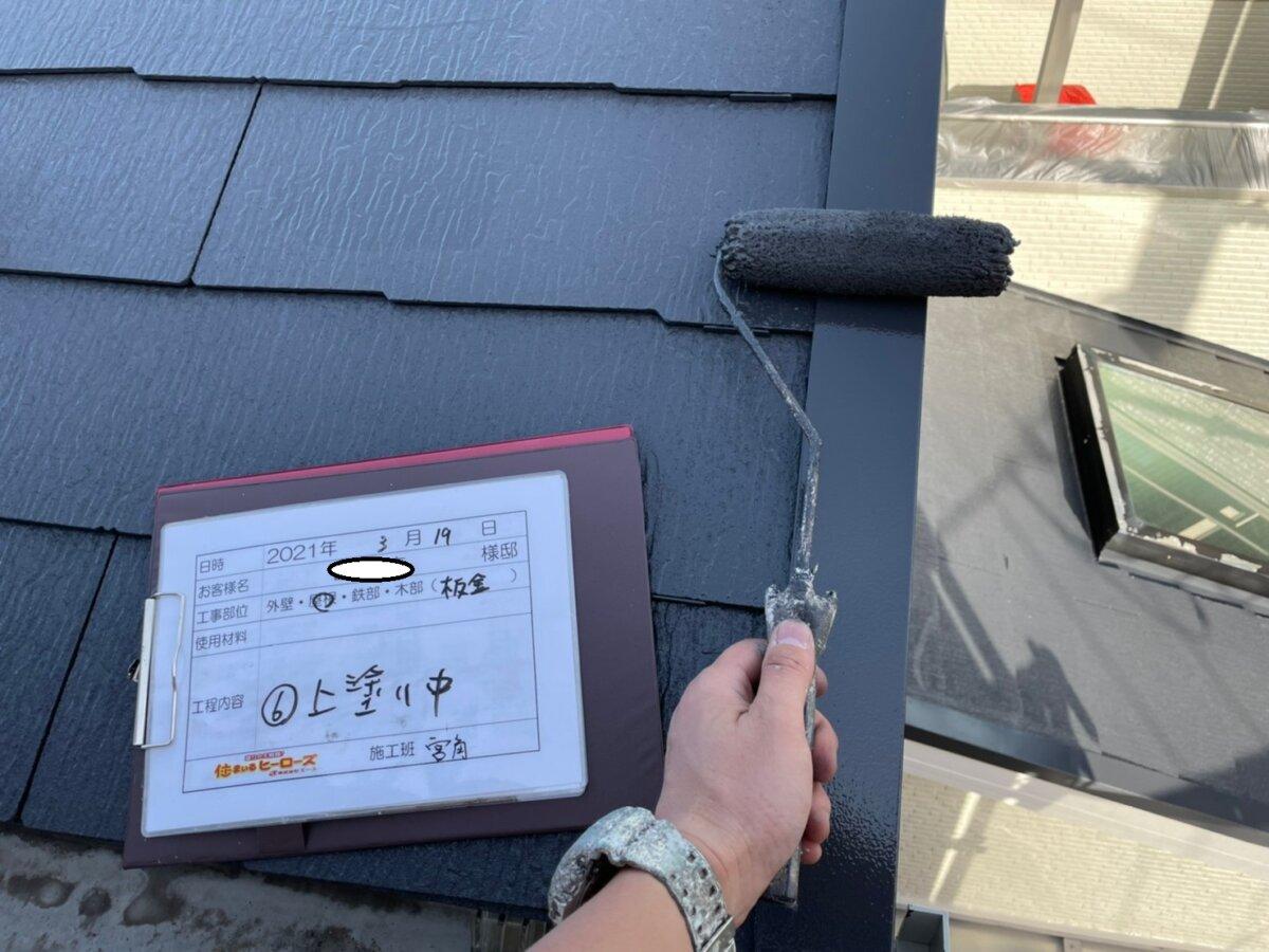 屋根 板金上塗り