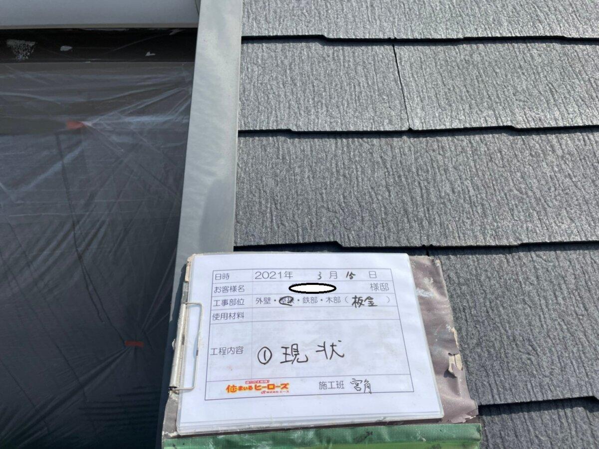屋根板金 現状