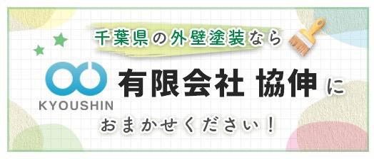 千葉県-協伸-