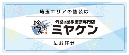埼玉県-ミヤケン-