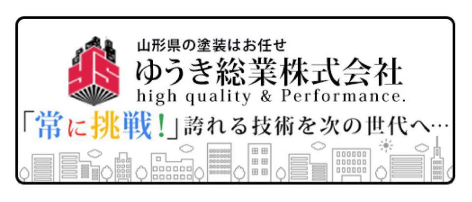 山形県-ゆうき総業-