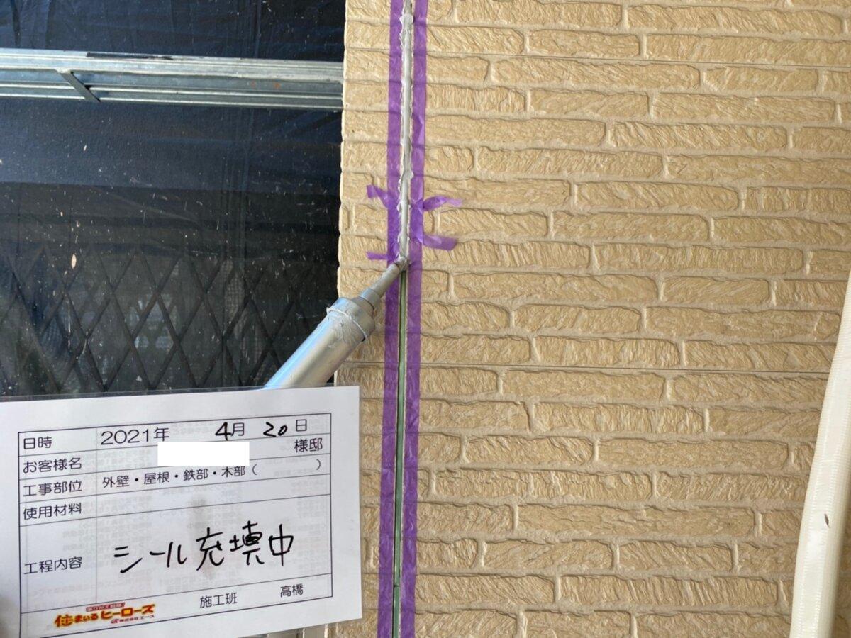 外壁 シーリング充填