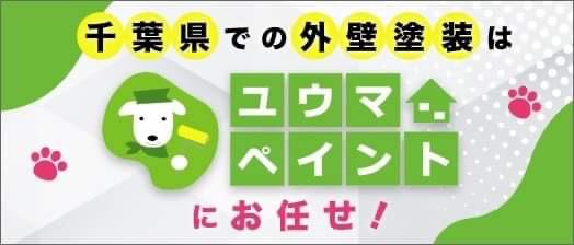 千葉県-ユウマペイント-