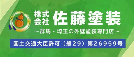 群馬県-佐藤塗装-