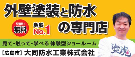 広島市-大同防水工業-