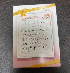 ありがとうカード☆*。